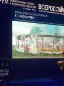 Сквер им.М.А.Ладыниной преобразят. Проект стал победителем всероссийского конкурса