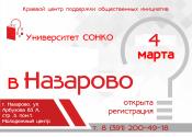 4 марта в городе Назарово состоится крупное краевое событие –выездная сессия в рамках реализации проекта «Университет СО НКО»