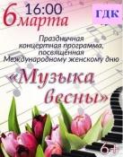 6 марта назаровских женщин приглашают на праздничный концерт