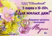 Милые женщины, вас приглашают на концерт!