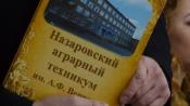 О Назаровском аграрном техникуме написали книгу