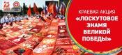 Назаровцам предлагают создать свой фрагмент Знамени Победы