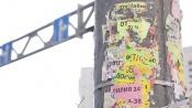 Столбы и двери подъездов очистят от уличной рекламы