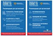 Внимание работодателям! Рекомендации по профилактике новой коронавирусной инфекции среди работников