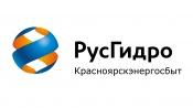 Красноярскэнергосбыт просит воздержаться от визитов в офисы