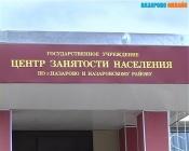 Назаровцев интересует, как встать на учёт или поставить отметку в Центре занятости
