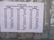 В Назарове сократили количество городских автобусов