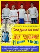 Онлайн-концерт 11 июня