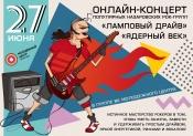 Впервые в городе Назарово «День молодежи» состоится в онлайн формате