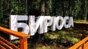 Молодые назаровцы могут получить до 1,5 млн рублей за интересную идею