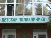 Ремонт в детской поликлинике города Назарово в самом разгаре