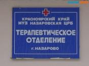 Умерли две пациентки Назаровского госпиталя
