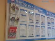 Пенсионный фонд в городе Назарово края меняет график работы с гражданами