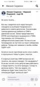 Представитель ЛДПР раскритиковал поведение коммунистов в Назаровском районе