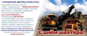"""Акция """"Слава шахтёрам"""" 0+"""