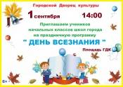 Юных назаровцев приглашают на День знаний