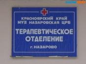 Назаровский инфекционный госпиталь закрывается в ближайшее время