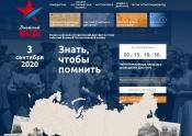 Назаровцы планируют присоединиться к всероссийской акции «Диктант Победы»