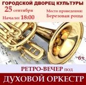 Духовой оркестр 6+
