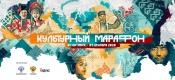 Назаровцев приглашают принять участие в «Культурном марафоне»