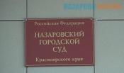 Назаровский городской суд прекращает приём по личным вопросам