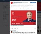 Сегодня министр крайздрава проведёт прямой эфир ВКонтакте
