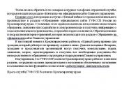 Показалось: краевая пресс-служба судебных приставов не верит назаровцам