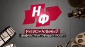 Город Назарово вновь отдал победу в «Фарватере» шарыповцам