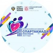Назаровский спортсмен примет участие во всероссийской зимней спартакиаде инвалидов