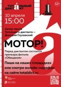 Назаровцев приглашают присоединиться к международной акции и проверить уровень своей грамотности