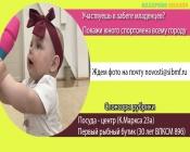 Первые участники: спортивных малышей города Назарово начали знакомить со зрителями. Забег младенцев перенесли