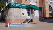 В городе Назарово открылась ветеринарная аптека