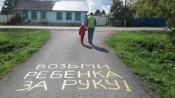 Госавтоинспекторы приглашают принять участие в челленджах по безопасности дорожного движения