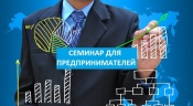 Назаровских предпринимателей и самозанятых приглашают принять участие в онлайн-семинарах, которые организовывает Минпромторг России
