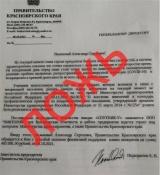 В Красноярском крае мошенники массово рассылают на предприятия письма от имени Правительства края