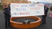 «Флешмоб безопасности» объединил жителей отдаленного поселка