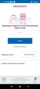 Подтвердить регистрацию на портале «Госуслуги» можно, не выходя из дома