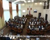 В столице региона состоялась первая сессия обновленного краевого парламента